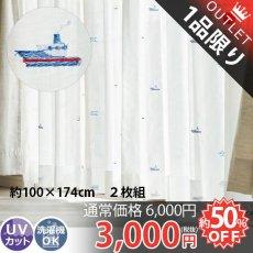 【訳アリ・アウトレット】お洒落なマリンモチーフが可愛いレースカーテン『シップ』約100x174cm 2枚組■在庫限りで完売