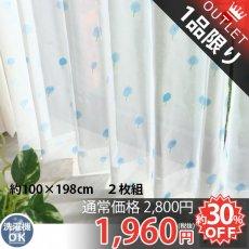 【訳アリ・アウトレット】お買得!綿帽子のようなかわいいお花模様の洗えるレースカーテン『フフラ  ブルー』約100x198cm 2枚組■在庫限りで完売
