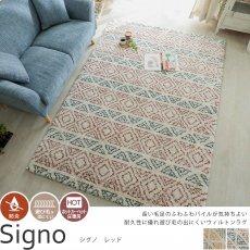 規則的な幾何学模様がお洒落!ベルギー製ウィルトン織ラグ 『シグノ レッド』