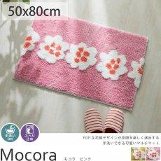 遊び心たっぷりの花柄デザインが可愛いシャギーマット『モコラ ピンク 約50x80cm』