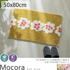 遊び心たっぷりの花柄デザインが可愛いシャギーマット『モコラ ゴールド 約50x80cm』