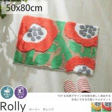 遊び心たっぷりの花柄デザインが可愛いシャギーマット『ローリー オレンジ 約50x80cm』
