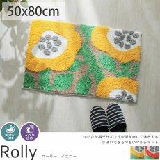 遊び心たっぷりの花柄デザインが可愛いシャギーマット『ローリー イエロー 約50x80cm』