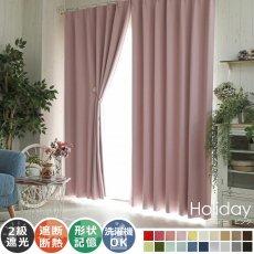 100サイズから選べる!遮光+ウォッシャブル激安既製カーテン 『ホリデー ピンク』