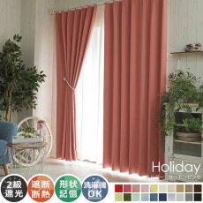 100サイズから選べる!遮光+ウォッシャブル激安既製カーテン 『ホリデー サーモンピンク』