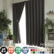 100サイズから選べる!遮光+ウォッシャブル激安既製カーテン 『ホリデー ダークグレー』
