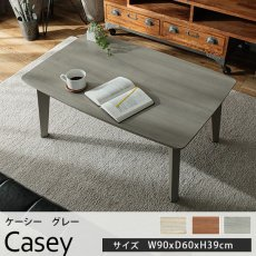 オールシーズン使える!シンプルで合わせやすいこたつテーブル『ケーシー グレー 約90cmx60cmx39cm』