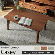 オールシーズン使える!シンプルで合わせやすいこたつテーブル『ケーシー ブラウン 約90cmx60cmx39cm』