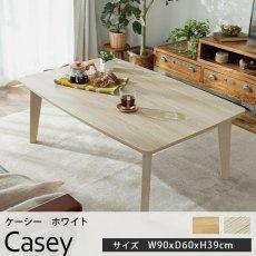 オールシーズン使える!シンプルで合わせやすいこたつテーブル『ケーシー ホワイト 約90cmx60cmx39cm』