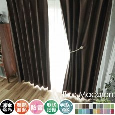 100サイズから選べる!完全遮光・遮熱・防音・形状記憶の高機能カーテン 『エコマカロン カプチーノ』