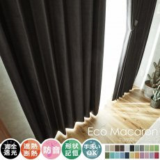 100サイズから選べる!完全遮光・遮熱・防音・形状記憶の高機能カーテン 『エコマカロン ショコラ』