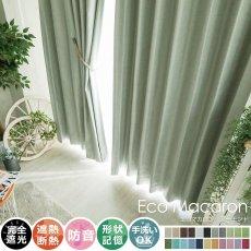 100サイズから選べる!完全遮光・遮熱・防音・形状記憶の高機能カーテン 『エコマカロン アーモンド』
