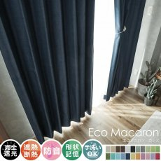 100サイズから選べる!完全遮光・遮熱・防音・形状記憶の高機能カーテン 『エコマカロン カシス』