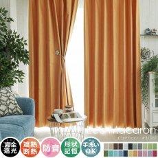 100サイズから選べる!完全遮光・遮熱・防音・形状記憶の高機能カーテン 『エコマカロン オレンジ』