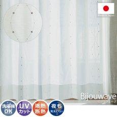 UVカット+暑さ・寒さ対策+プライバシーも守ってくれる嬉しい高機能!波形ストライプがお洒落な幾何学模様レースカーテン『ビジュウェーブ』