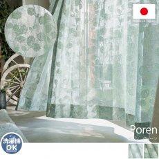 すっきりとしたグリーンの色味とリーフ柄の爽やかさが素敵なレースカーテン『ポレン グリーン』