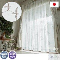 鳥たちが羽ばたく、躍動感のある刺繍が印象的なレースカーテン『ラフェリ グレー』