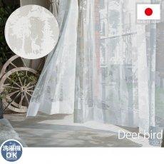 森の中にいるような気持ちにさせてくれる!アニマル柄日本製レースカーテン『ディアバード』