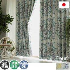 100サイズから選べる!スッキリお洒落な北欧デザインの花柄カーテン 『フルーリア ブルー』