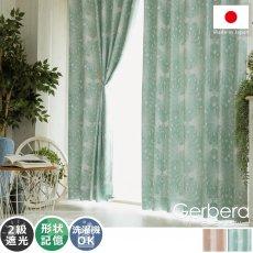100サイズから選べる!淡いカラーで空間になじむ大きな花柄カーテン 『ガーベラ ライトブルー』