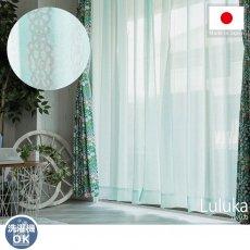 空間になじむ淡いグリーン色の洗える日本製レースカーテン 『ルルカ レース』