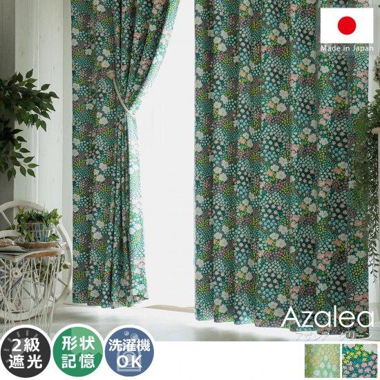 彩り豊かな北欧テイストカーテン アザレア