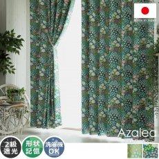 100サイズから選べる!一面の小花柄が可愛い遮光カーテン 『アザレア グリーン』