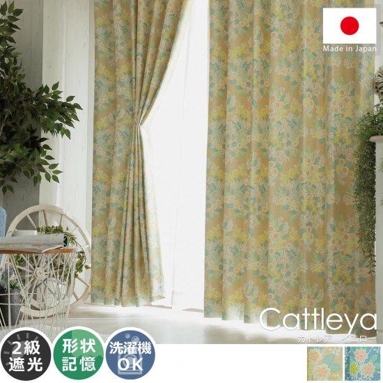 彩り豊かな北欧テイストカーテン カトレア