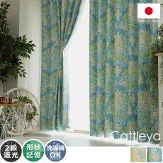100サイズから選べる!大胆なデザインが空間を元気にするフラワー柄カーテン 『カトレア ブルー』