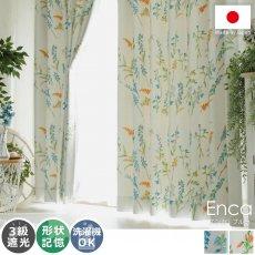 100サイズから選べる!窓辺を華やかにするボタニカル柄カーテン 『エンカ ブルー』