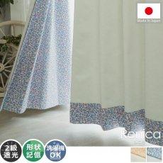 外からの見栄え重視!両面可愛い2級遮光小花柄カーテン 『レニカ ブルー』