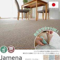 【当店オリジナル】お買得!抗菌・防臭機能付き日本製簡敷カーペット 『ジャメナ ベージュ』