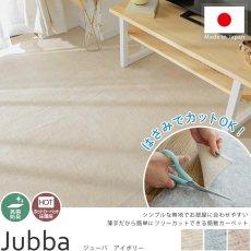 【当店オリジナル】お買得!抗菌・防臭機能付き日本製簡敷カーペット 『ジューバ アイボリー』