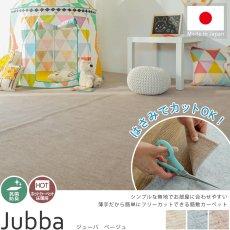 【当店オリジナル】お買得!抗菌・防臭機能付き日本製簡敷カーペット 『ジューバ ベージュ』