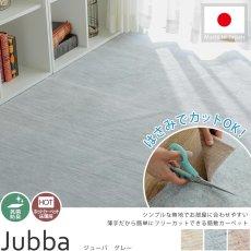 【当店オリジナル】お買得!抗菌・防臭機能付き日本製簡敷カーペット 『ジューバ グレー』