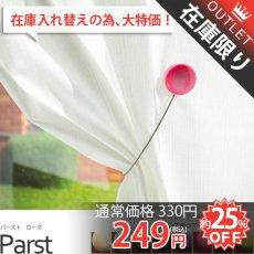 カーテンにさりげなく添える彩りがおしゃれなカーテンタッセル『パースト ローズ』
