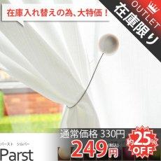 カーテンにさりげなく添える彩りがおしゃれなカーテンタッセル『パースト シルバー』