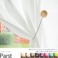 カーテンにさりげなく添える彩りがおしゃれなカーテンタッセル『パースト ベージュ』