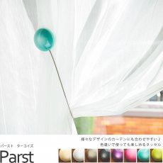 カーテンにさりげなく添える彩りがおしゃれなカーテンタッセル『パースト ターコイズ』