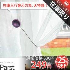 カーテンにさりげなく添える彩りがおしゃれなカーテンタッセル『パースト パープル』