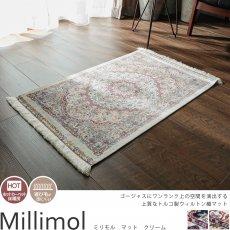 超高密度のウィルトン織!シルクのような光沢と肌触りのまるで手織り絨毯のような高級玄関マット 『ミリモル クリーム』