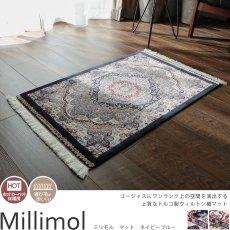 超高密度のウィルトン織!シルクのような光沢と肌触りがまるで手織り絨毯のような高級玄関マット 『ミリモル ネイビーブルー』