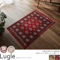 超高密度のウィルトン織!大胆な柄と色使いが魅力的なベルギー製玄関マット『ルグレ レッド』