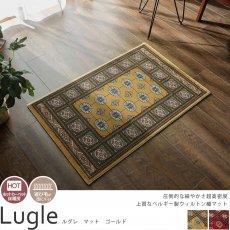 超高密度のウィルトン織!大胆な柄と色使いが魅力的なベルギー製玄関マット『ルグレ ゴールド』