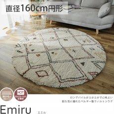 ふっかふかの約35ミリのロングパイル!ベルギー製ウィルトン織ラグ 『エミル 直径160cm円形』