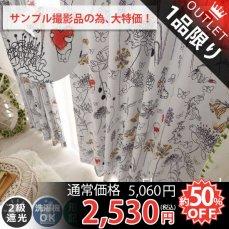 【訳アリ・アウトレット】お部屋を楽しく飾る!日本製ディズニー柄遮光カーテン 『フラワープー』幅100x丈120cm■在庫限りで完売