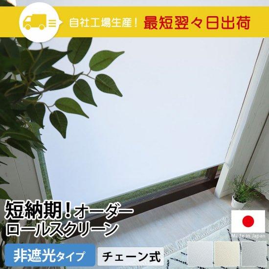翌々日出荷の日本製ロールスクリーン 非遮光タイプ チェーン式