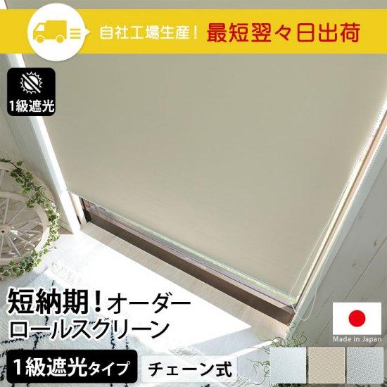 翌々日出荷の日本製ロールスクリーン 1級遮光タイプ チェーン式