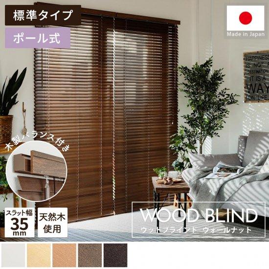 日本製ウッドブラインド 標準タイプ ウォールナット