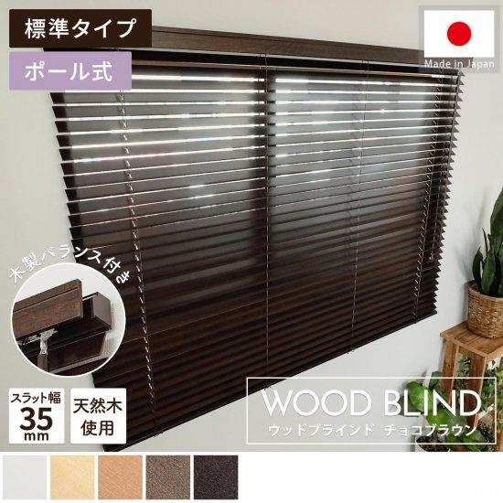 日本製ウッドブラインド 標準タイプ チョコブラウン